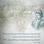 μιχαηλ σακελλαριου - λυκουργος λογοθετης - my samos travel guide blog